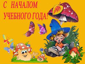 0013-016-novyj-uchebnyj-god-1024x768